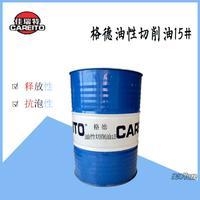 佳瑞特格德油性切削油15# 高速切削CNC加工专用200L