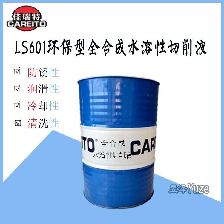 广东江门直销佳瑞特LS601环保型全合成水溶性切削液200L