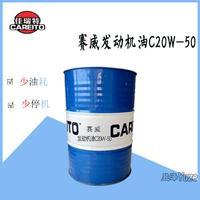 通用佳瑞特赛威发动机油C 20W-50铲车等专用机油200L