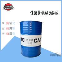 江苏泰州机械油厂家批发佳瑞特N46#机械油