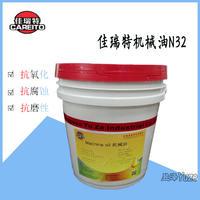佳瑞特机械油N系列32号机械润滑油18L惠州厂家批发