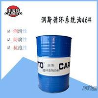 厂家特惠批发润斯46高温循环系统油200L佳瑞特牌工业润滑油