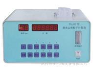 CLJ-EⅡ型激光数码管尘埃粒子计数器