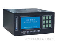 CLJ-E310大流量尘埃粒子计数器