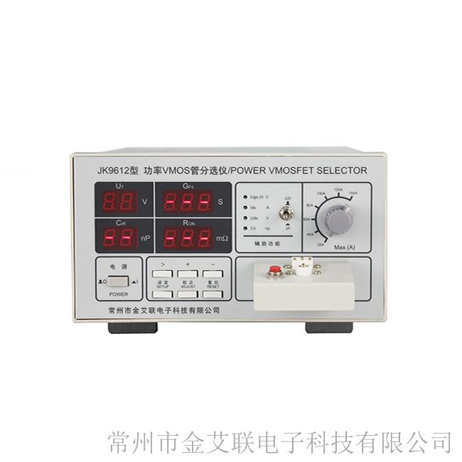 jk9612场效应管分选测试仪 jk9612