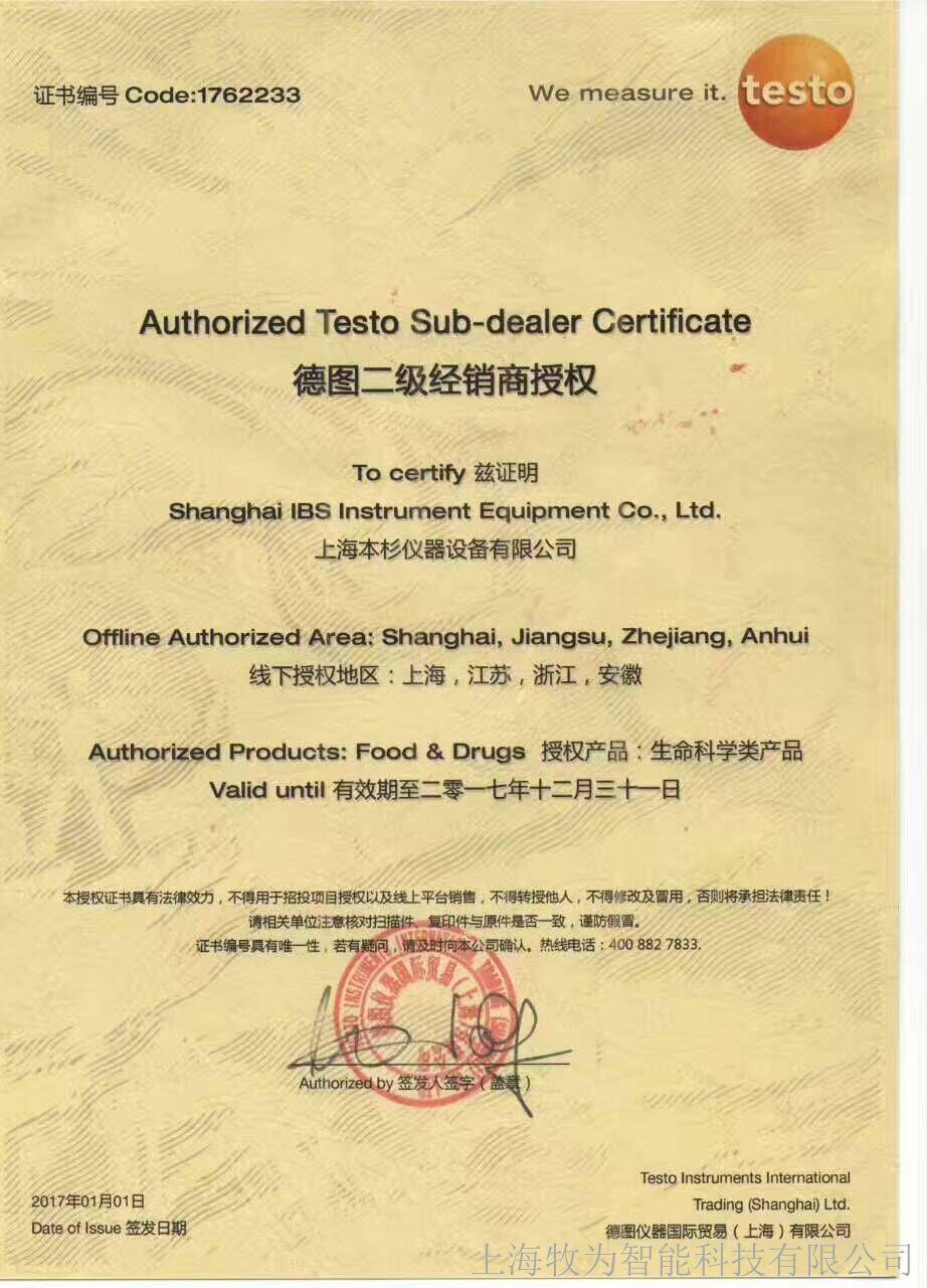 上海本杉仪器设备有限公司