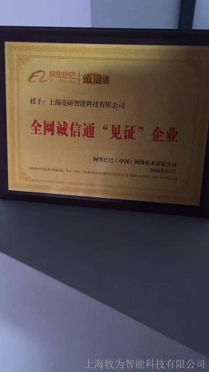 上海亮研智能科技有限公司