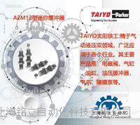 日本TAIYO太陽鐵工 A2M12型迷你緩沖器