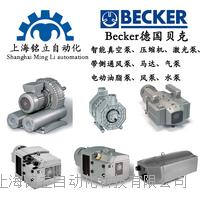 德國貝克BECKER真空泵 高壓泵 旋片泵 徑向真空泵 側通道壓力泵