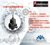 Fairchild美國仙童 66/66BP系列 氣動不銹鋼調節器 美國不銹鋼調節閥
