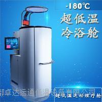 超低溫冷療儀/液氮冷浴艙 DRODAT WINTOM-1