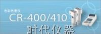 美能达CR-400/CR-410色彩色差仪(价格特优)