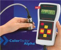 ALPHA 测色仪,Alpha色彩检测仪