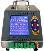 CLJ-3106L大流量激光尘埃粒子计数器
