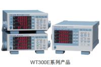 横河Yokogawa WT300E系列数字功率计