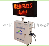 PM2.5 TSP(PM10)粉尘在线监测系统