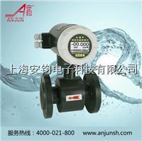 安钧供应--测硫酸铝钾电磁流量计 AMF系列