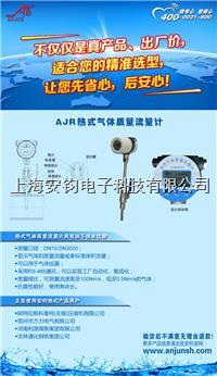 热式气体质量流量计,压缩空气专用流量计550mm