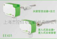 管道型/插入式温度变送器 EE431