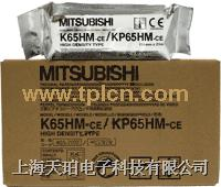 CK700 MITSUBISHI打印纸
