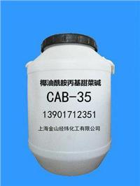 椰油酰胺丙基甜菜碱CAB-35