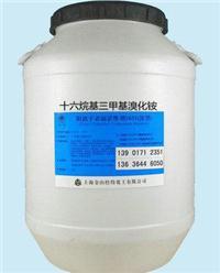 十六烷基三甲基溴化铵(1631溴型固体)