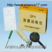 划格法附着力试验仪/漆膜划格器 QFH