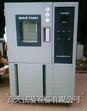 可程序高低温试验箱/低温试验机/环境温度试验箱 GT-T-S-80Z