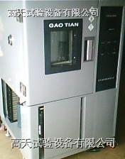 两箱式风冷温度冲击试验箱 GT-TC-64D