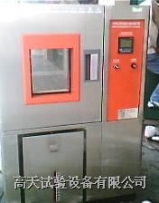 可程式高低温试验箱|交变式高低温试验机|可程序高低温箱 GT-T-S-80Z