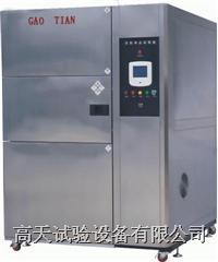 东莞冲击试验箱/高低温冲击箱 GT-TC-64Z
