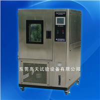 触摸式恒温恒湿机/恒温恒湿箱/恒温恒湿试验箱 多款