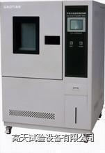 东莞高低温交变湿热试验箱/恒温恒湿试验机 多款