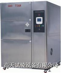 快速温度变化试验机,高低温转换试验箱,温度冲击箱 GT-TC-80D