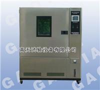 高低温试验箱/高低温箱/高低温交变试验箱 GT-T-150Z