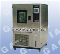 生产恒温恒湿箱高天专业 GT-TH-80Z