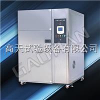 东莞高天温度冲击箱 GT-TC-100