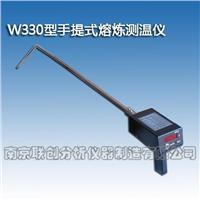 W330型手持式金属熔液快速测温仪