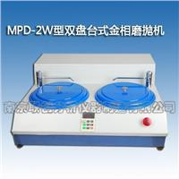MPD-2W型双盘台式金相磨抛机