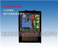 LC-QCR3000型铁水在线快速分析仪 LC-QCR3000型