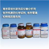 高纯化学试剂,标准溶液,显色剂,新型显色剂