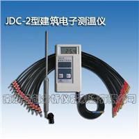 JDC-2建筑电子测温仪