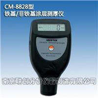 铁基/非铁基涂层测厚仪CM-8828 CM-8828