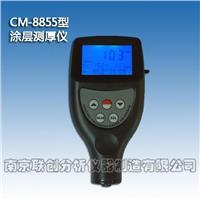 涂层测厚仪 CM-8855