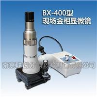现场金相显微镜 BX-400