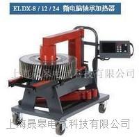 ELDX系列微电脑轴承加热器 ELDX