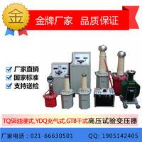 HSXYDQ系列超轻型高压试验变压器 HSXYDQ