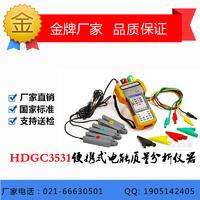 HDGC3531便携式电能质量分析仪器 HDGC3531