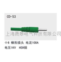 CD-53多功能插头 CD-53