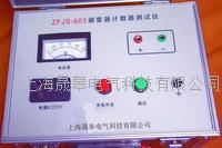 ZFJS-603避雷器动作计数器校验仪 ZFJS-603